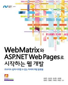 """<font title=""""WebMatrix와 ASP.NET Web Pages로 시작하는 웹 개발"""">WebMatrix와 ASP.NET Web Pages로 시작하는...</font>"""