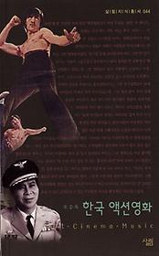 한국 액션영화
