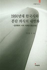 1950년대 한국시와 분단 의식의 내면화