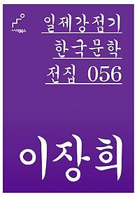일제강점기 한국문학전집 056 이장희