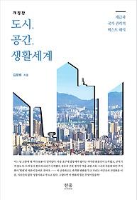 도시, 공간, 생활세계