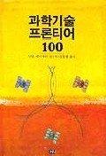 과학기술프론티어 100