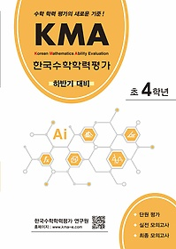 KMA 한국수학학력평가 하반기 대비 4학년