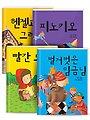 [10년 소장] 외갓집 동화마을 - 용기가 쑥쑥 명작동화 세트 (전4권)