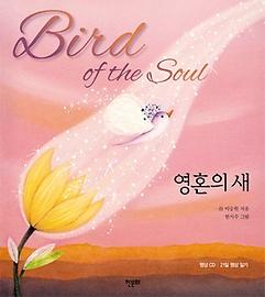 영혼의 새