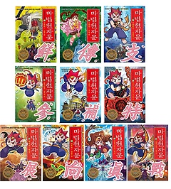 마법천자문 31~40권 세트 패키지 (전10권)