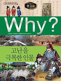 Why? 한국사 - 고난을 극복한 인물