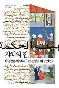 "<font title=""지혜의 집, 이슬람은 어떻게 유럽 문명을 바꾸었는가"">지혜의 집, 이슬람은 어떻게 유럽 문명을 ...</font>"