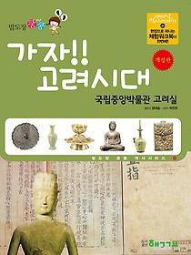 가자! 고려시대 - 국립중앙박물관 고려실