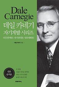 [90일 대여] 데일 카네기 자기계발 시리즈 세트