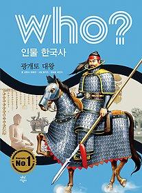 who? 인물 한국사 광개토 대왕