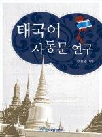 태국어 사동문 연구