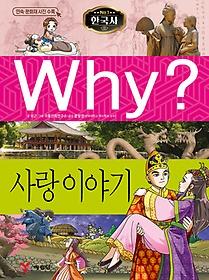 Why? 한국사 - 사랑 이야기