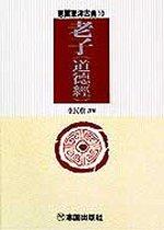 노자 - 도덕경 (동양고전10)