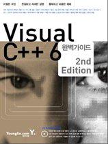 Visual C++ 6 완벽가이드 2nd Edition