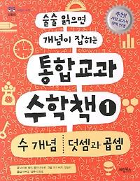 통합교과 수학책 1