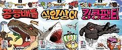 드래곤빌리지 학습도감. 1-3권 세트 총 3권(공룡배틀, 식인상어, 킹콩팬티)