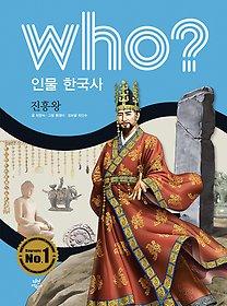 who? 인물 한국사 진흥왕