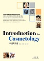 미용학 개론 : Introduction to Cosmetology