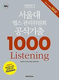 """<font title=""""서울대 텝스 관리위원회 공식기출 1000 Listening"""">서울대 텝스 관리위원회 공식기출 1000 Lis...</font>"""