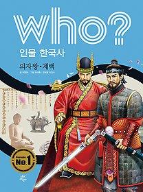 who? 인물 한국사 의자왕 계백