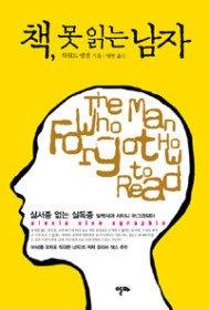 책, 못읽는 남자