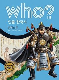 who? 인물 한국사 연개소문