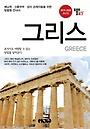 트래블로그 그리스 (2019~2020)