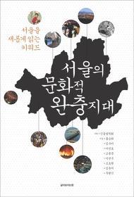 서울의 문화적 완충지대