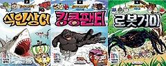 드래곤빌리지 학습도감. 2-4권 세트 총 3권(식인상어, 킹콩팬티, 로봇거미)