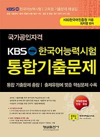 KBS 한국어능력시험 통합기출문제