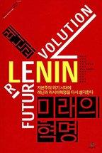 레닌과 미래의 혁명