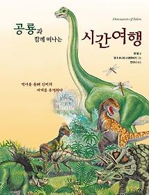 공룡과 함께 떠나는 시간여행