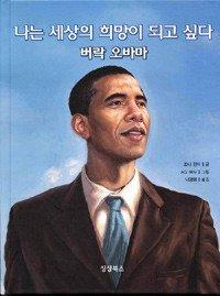 "<font title=""나는 세상의 희망이 되고 싶다 버락 오바마 "">나는 세상의 희망이 되고 싶다 버락 오바마...</font>"