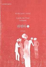 레헨따 1 (큰글자도서)
