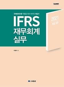 2021 IFRS 재무회계 실무