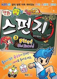 만화 스펀지 ZERO 3