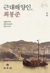 근대해양인, 최봉준