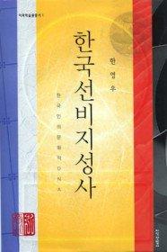 한국선비지성사