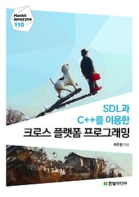 "<font title=""SDL과 C++를 이용한 크로스 플랫폼 프로그래밍"">SDL과 C++를 이용한 크로스 플랫폼 프로그...</font>"