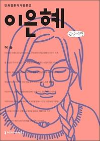 이은혜 (큰글씨책)