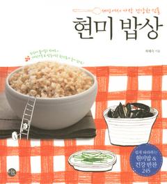 [90일 대여] 현미 밥상
