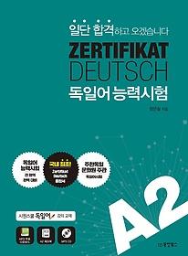 "<font title=""일단 합격하고 오겠습니다 ZERTIFIKAT DEUTSCH 독일어능력시험 A2"">일단 합격하고 오겠습니다 ZERTIFIKAT DEUT...</font>"