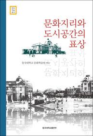 문화지리와 도시공간의 표상