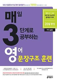 "<font title=""매3영 - 매일 3단계로 공부하는 영어 문장구조 훈련 (2021)"">매3영 - 매일 3단계로 공부하는 영어 문장...</font>"
