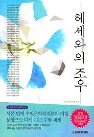 헤세와의 조우 : 창립 30주년 한국수필작가회 작품집