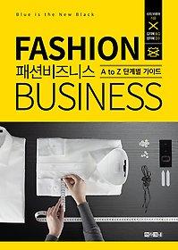 [90일 대여] 패션 비즈니스