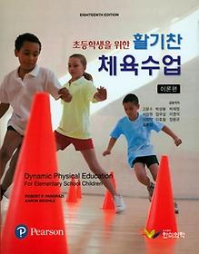 (초등학생을 위한)활기찬 체육수업 : 이론편