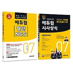 에듀윌 월간 NCS + 시사상식 세트 (2021년 7월호)