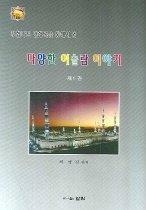 다양한 이슬람 이야기 1